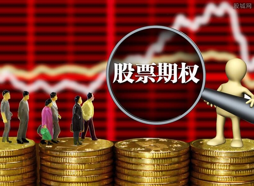 股票期权开通条件:股票期权如何开通