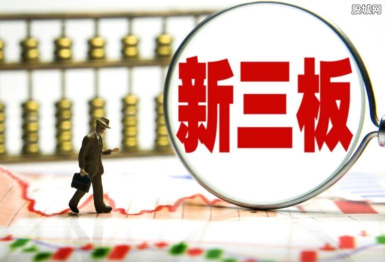 新三板股票交易规则