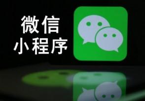 微信小程序1月9日上线 小程序概念股迎布局良机