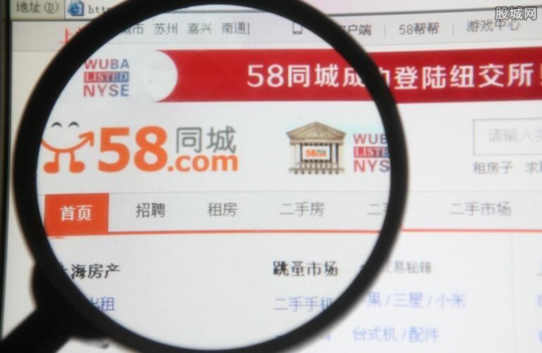 58同城收涨3.49%