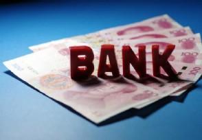 """银行股权疑被""""嫌弃"""" 上市银行股票频遭减持"""