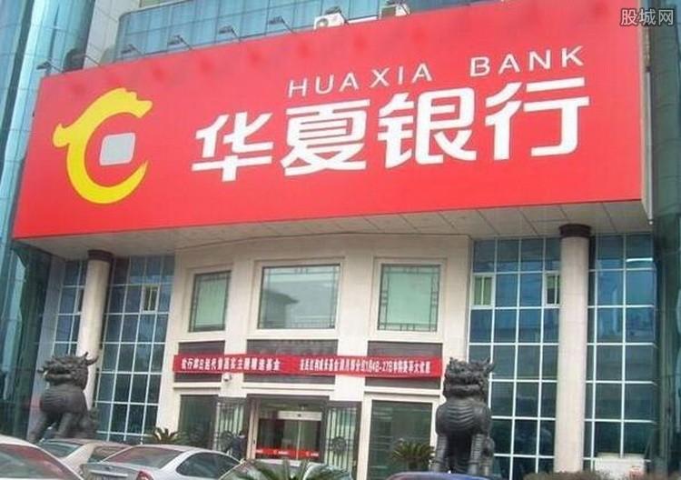 华夏银行溢价定增