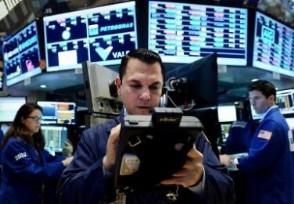 美股三大股指涨跌不一 科技股多数下跌