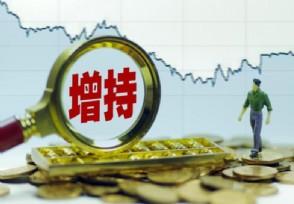 央企与资本大佬纷纷出手增持 国资增持1.26亿元