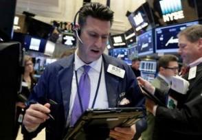 美股周一收低 道琼斯工业平均指数跌幅为0.35%