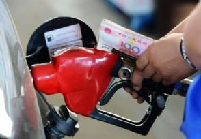 成品油调价窗口今日开启 哪些相关概念股可关注?
