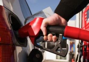 """成品油调价时间临近 我国成品油价格或迎""""二连跌"""""""