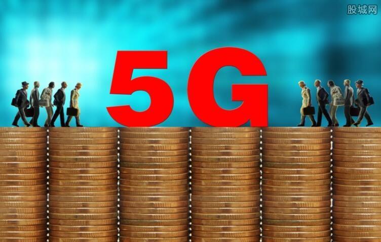5G商用进程快速推进