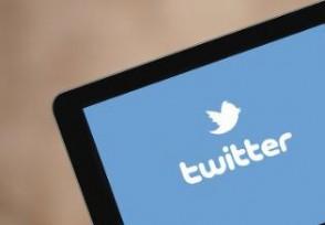 推特正调查黑客的异常流量 周一股价跌近7%