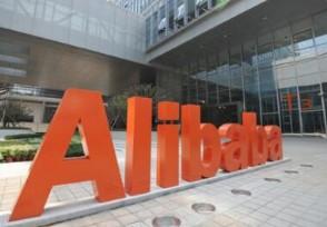 阿里巴巴启动一计划 帮助企业完成数字化转型