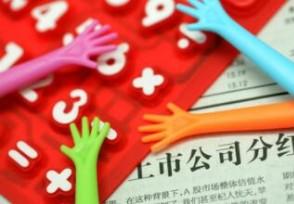 江阴银行送红股 每10股派发现金红利0.5元