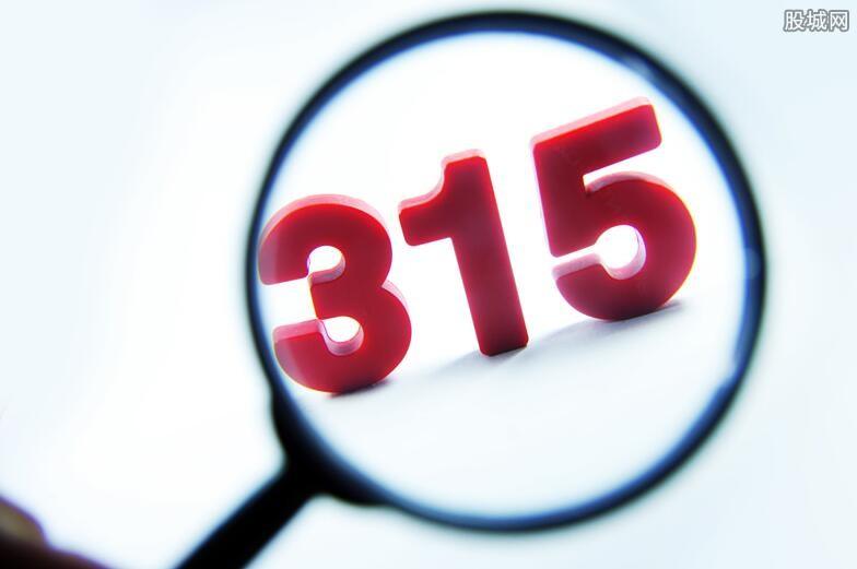 315消费投诉