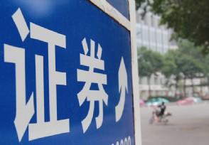 北京证监局:落实合规管理主体责任 加强投资者保护