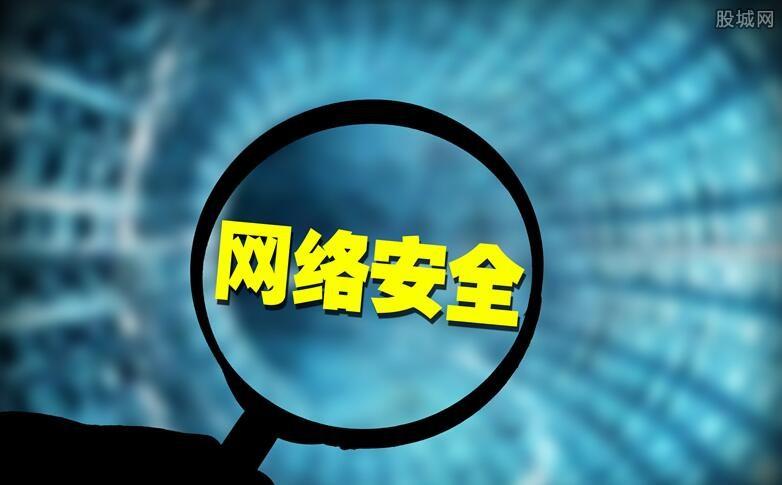 【国家安全概念股】网络安全政策密集发布 网络安全概念股或迎爆发