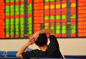 工业富联限售股解禁 公司股价报收12.83元/股