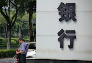 中国上市银行达48家 9家是全球500强企业