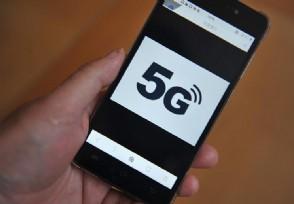 5G手机获3C认证 5G概念股有望迎来爆发