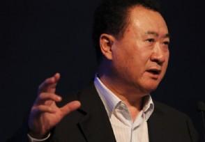 王健林27个小目标没了 万达体育暴跌蒸发近4亿美元
