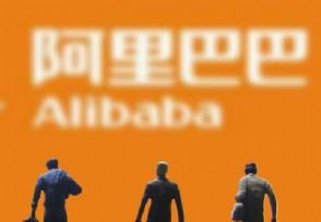 阿里考虑推迟香港IPO 曾计划每1股拆8股