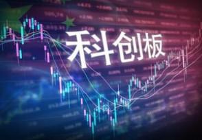 「股票配资 涨8很好」科创板并购重组规则 发行股份价格不低于80%