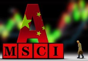 「股票配资合作」MSCI二次扩容将至 主题基金受捧