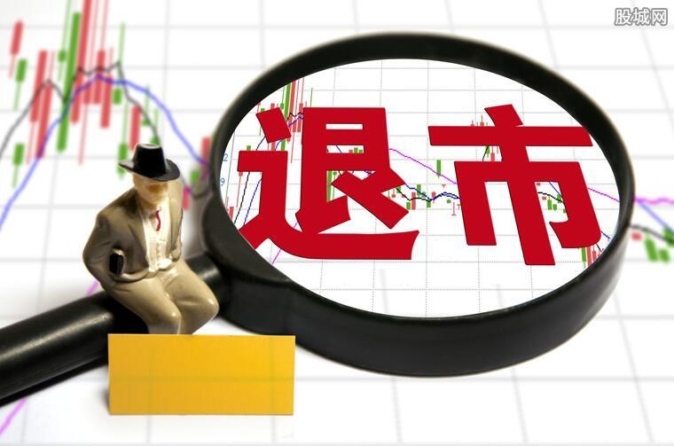 【华信股份】华信国际股票终止上市 退市整理期为三十个交易日
