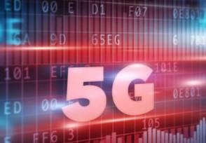 无息配资公司排名5G概念股涨幅凶猛 5G概念股有哪些