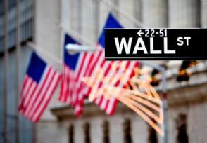 美国三大股指收跌 纳斯达克综合指数跌0.80%