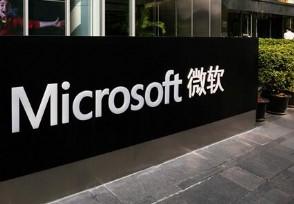 美股科技股普遍下滑 微软股价收跌1.3%