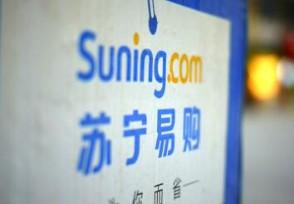 苏宁正式收购家乐福 正式完成80%股权交割