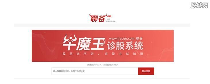 聊谷1.0牛魔王诊股系统