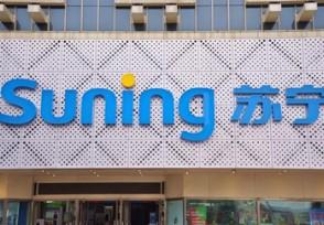 苏宁正式收购家乐福 目前已完成收购80%股份交割