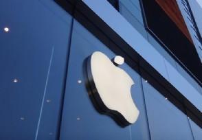 苹果10月新品发布会 苹果概念股或将再次爆发