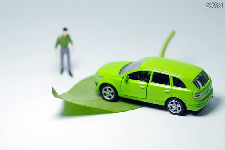 新能源汽车概念股如何
