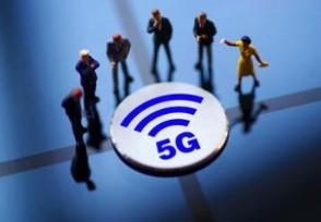 即将推出5G套餐 哪些5G概念股值得关注?