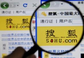 搜狐第三季度亏损收窄 开盘一度大涨超14%