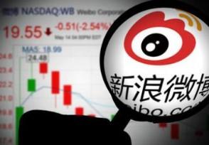 微博股价大跌逾17% 报每股43.44美元