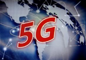 世界5G大会本周将开 车联网相关上市公司一览