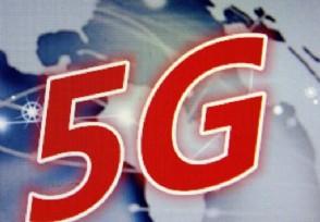 新都股票_世界级5G大会即将开幕 相关概念股有望迎来受益