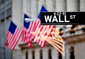 受良好经济数据助推 美三大股指周四持续上涨