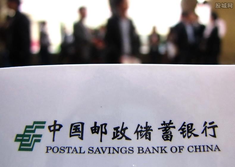 邮储银行申购