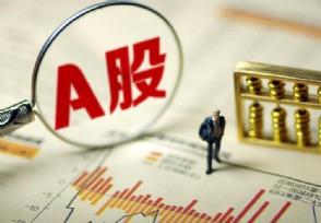 华安证券张权:A股指数在2020年仍有向上空间