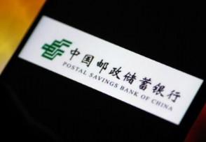 邮储银行今日上市 邮储银行发行价格多少