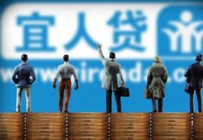 宜人贷高层持续动荡 新任CFO曾在汇丰工作
