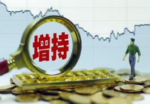 上海银行稳定股价措施完成 上港增持额5413万元