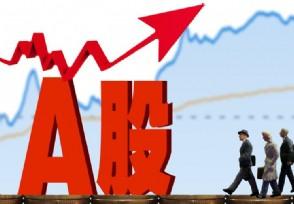 A股市值总量创历史新高 居然之家位列涨幅榜首位