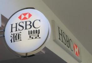 汇丰控股重组 今明两年暂停股份回购