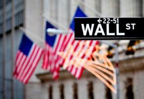 美联储释放不限量流动性 这些股票有望迎来大涨