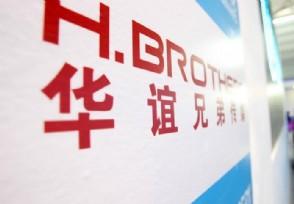 叶宁辞任华谊兄弟 公司去年净利润亏损39.6亿元