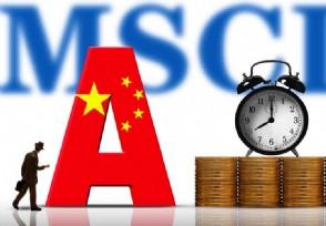 MSCI中国A股在岸指数发布 61只A股被纳入